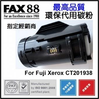 FAX88 (代用) (Fuji Xerox) CT201938  (高容量) (10K) 環保碳粉