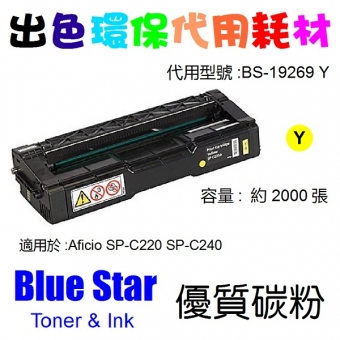 Blue Star (代用) (Ricoh) 19269 環保碳粉 Yellow Aficio SP