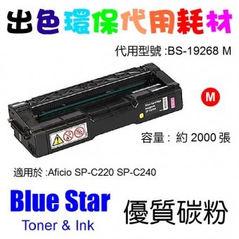 Blue Star (代用) (Ricoh) 19268 環保碳粉 Magenta Aficio S