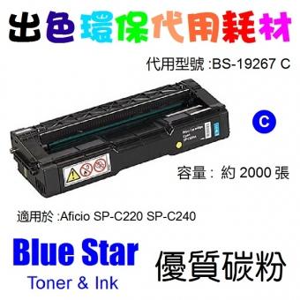 Blue Star (代用) (Ricoh) 19267 環保碳粉 Cyan Aficio SP-C