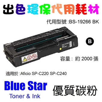 Blue Star (代用) (Ricoh) 19266 環保碳粉 Black Aficio SP-