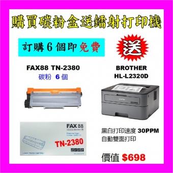 買碳粉送Brother HL-L2320D打印機優惠 - FAX88 TN-2380 碳粉 6個