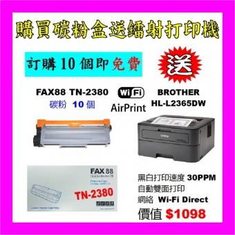 買碳粉送Brother HL-L2365DW打印機優惠 - FAX88 TN-2380 碳粉 10個