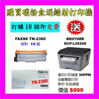 買碳粉送Brother DCP-L2520D打印機優惠 - FAX88 TN-2380 碳粉 10個