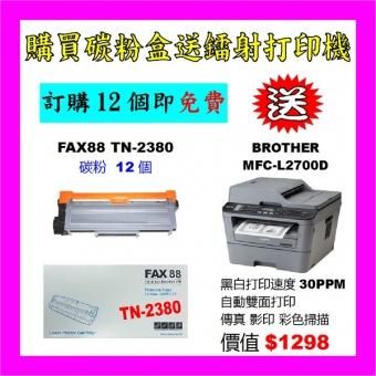 買碳粉送Brother MFC-L2700D打印機優惠 - FAX88 TN-2380 碳粉 12個
