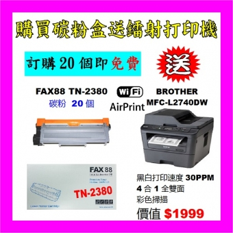 買碳粉送Brother MFC-L2740DW打印機優惠 - FAX88 TN-2380 碳粉 20