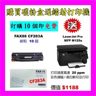 買碳粉送 HP M125a 打印機優惠 - FAX88 CF283A 碳粉 10個