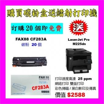 買碳粉送 HP M225dn 打印機優惠 - FAX88 CF283A 碳粉 20個