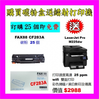 買碳粉送 HP M225dw 打印機優惠 - FAX88 CF283A 碳粉 25個