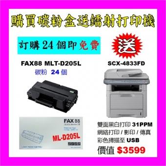買碳粉送Samsung SCX-4833FD打印機優惠 - FAX88 ML-D205L 碳粉 24