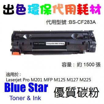 Blue Star (代用) (HP) CF283A 環保碳粉 Laserjet Pro M201