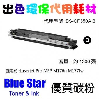 Blue Star (代用) (HP) CF350A 環保碳粉 Black Laserjet Pro