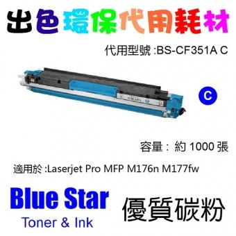Blue Star (代用) (HP) CF351A 環保碳粉 Cyan Laserjet Pro