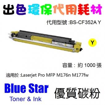 Blue Star (代用) (HP) CF352A 環保碳粉 Yellow Laserjet Pr