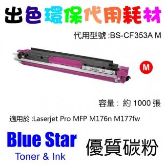 Blue Star (代用) (HP) CF353A 環保碳粉 Magenta Laserjet P