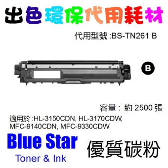 Blue Star (代用) (Brother) TN-261BK 環保碳粉 Black HL-31