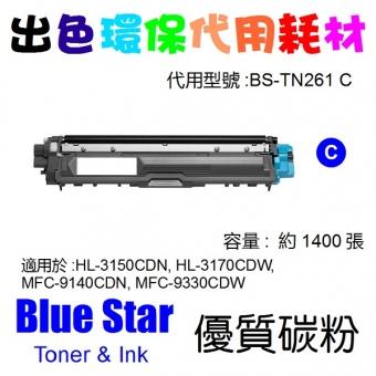 Blue Star (代用) (Brother) TN-261C 環保碳粉 Cyan