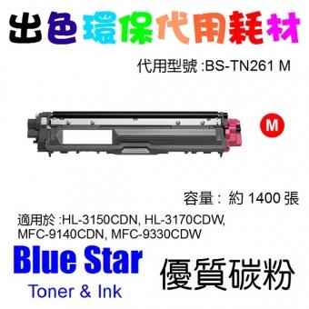 Blue Star (代用) (Brother) TN-261M 環保碳粉 Magenta HL-3