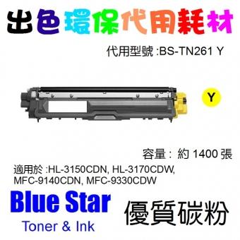 Blue Star (代用) (Brother) TN-261Y 環保碳粉 Yellow HL-31