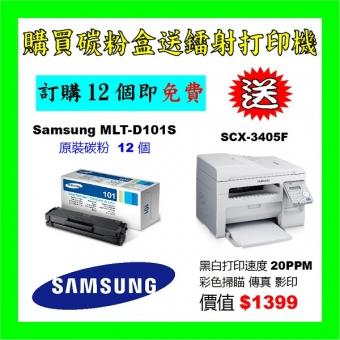 買碳粉送Samsung SCX-3405F打印機優惠 - Samsung MLT-D101S 碳粉