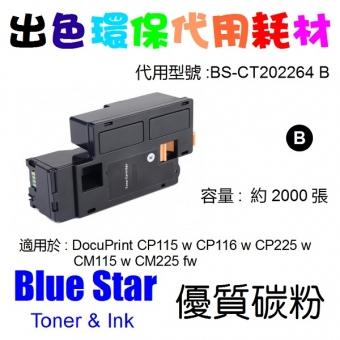 Blue Star (代用) (Fuji Xerox) CT202264 環保碳粉 Black