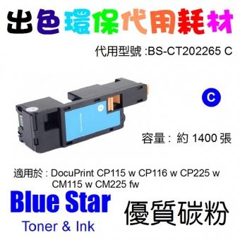 Blue Star (代用) (Fuji Xerox) CT202265 環保碳粉 Cyan