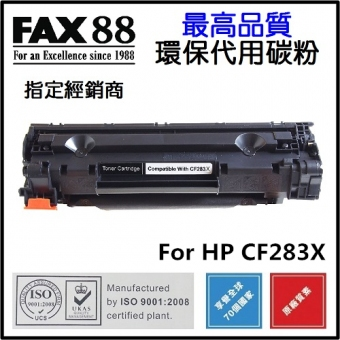 FAX88 (代用) (HP) CF283X 環保碳粉 CF283X