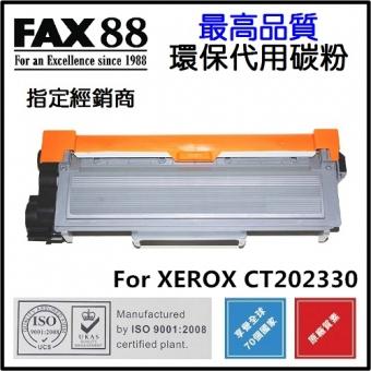 FAX88 (代用) (Fuji Xerox) CT202330 環保碳粉 CT202330