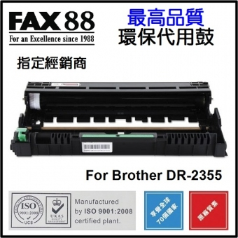 FAX88 (代用) (Brother) DR-2355 Drum (鼓) HL L2320D L2