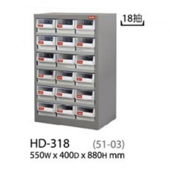 SHUTER 樹德 HD-318 零件櫃