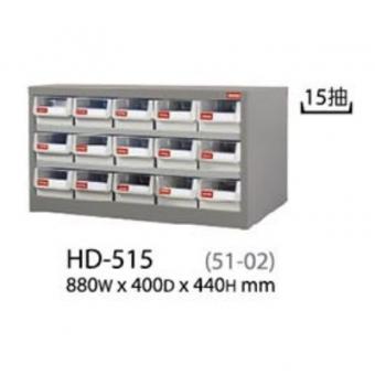 SHUTER 樹德 HD-515 零件櫃