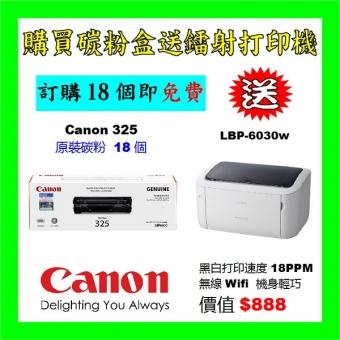 買碳粉送Canon LBP 6030w打印機優惠 - Canon 325 碳粉 18個