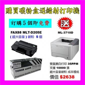 買碳粉送Samsung ML-3710D打印機優惠 - FAX88 ML-D205E 碳粉 5個