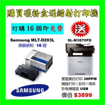 買碳粉送Samsung SL-M3870FD打印機優惠 - Samsung MLT-D203L 碳粉