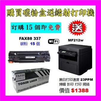 買碳粉送 Canon MF212w 打印機優惠