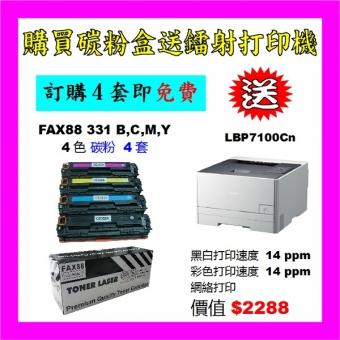 買碳粉送 Canon MF215 打印機優惠 - FAX88 337 碳粉 18個