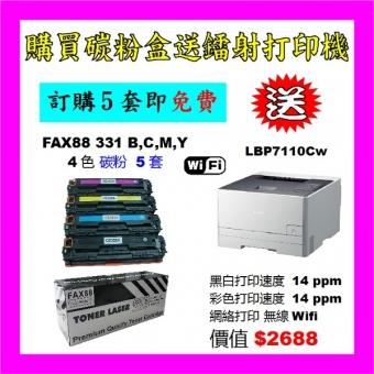 買碳粉送 Canon LBP7110Cw 打印機優惠 - FAX88 331 B,C,M,Y 碳粉