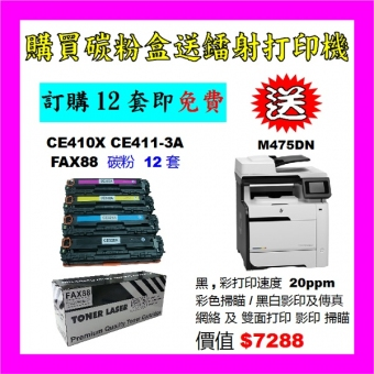 買碳粉送 HP M475dn 打印機優惠 - FAX88 CE410X CE411-3A 碳粉 12