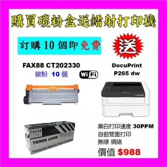 買碳粉送 Fuji Xerox P265dw 打印機優惠