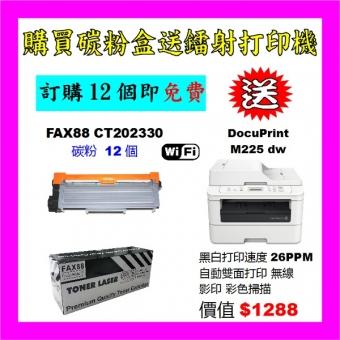 買碳粉送 Fuji Xerox M225dw 打印機優惠 - FAX88 CT202330 碳粉 1