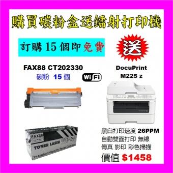 買碳粉送 Fuji Xerox M225z 打印機優惠 - FAX88 CT202330 碳粉 15