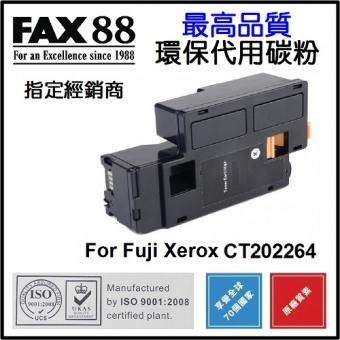 FAX88 (代用) (Fuji Xerox) CT202264 環保碳粉 Black