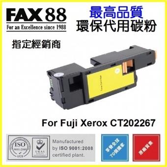 FAX88 (代用) (Fuji Xerox) CT202267 環保碳粉 Yellow DocuP