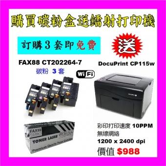 買碳粉送 Fuji Xerox CP115w 打印機優惠