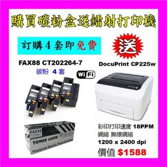 買碳粉送 Fuji Xerox CP225w 打印機優惠