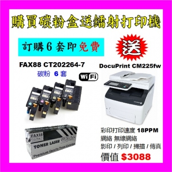 買碳粉送 Fuji Xerox CM225fw 打印機優惠