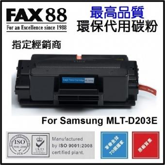 FAX88 (代用) (Samsung) MLT-D203E (大容量10000's) 環保碳粉 買