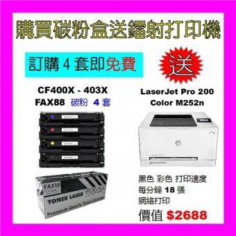 買碳粉送 HP M252n 打印機優惠 - FAX88 CF400X-CF403X 碳粉 4套
