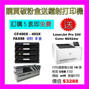 買碳粉送 HP M252dw 打印機優惠 - FAX88 CF400X-CF403X 碳粉 5套
