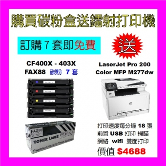 買碳粉送 HP M277dw 打印機優惠 - FAX88 CF400X-CF403X 碳粉 7套
